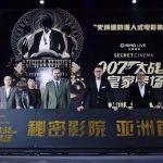 资讯   全球现象级浸入式剧场《秘密影院:007大战皇家赌场》首演启动仪式在上海顺利举行