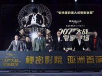 资讯 | 全球现象级浸入式剧场《秘密影院:007大战皇家赌场》首演启动仪式在上海顺利举行