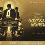 资讯   火爆伦敦的浸入式电影体验《秘密影院:007大战皇家赌场》11月首登魔都