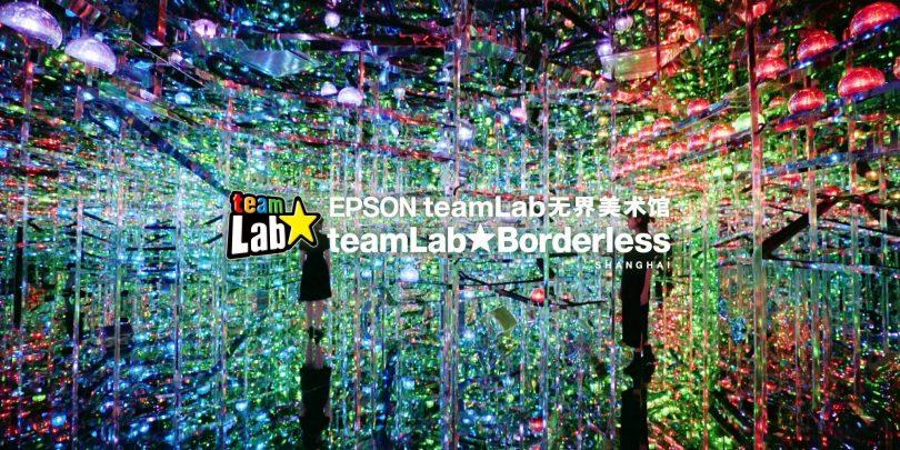 teamLab Borderless无界美术馆上海开展宣传视频