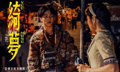 资讯|《绮梦》第一部属于深圳人的原创沉浸式戏剧